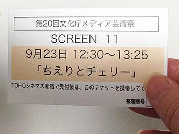 ChieriCherry_2017-09-24 0 30 39.jpg