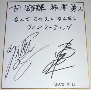 FunM_shikishi_DSCN8400.jpg