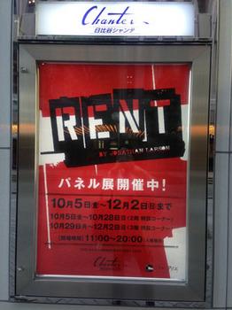 RENT2012_panel_IMG_0196.jpg