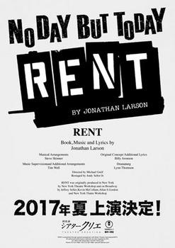 RENT2017_sokuhou.jpg