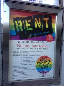 RENT_rainbow_IMG_0270.jpg