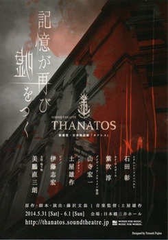 THANATOS_EPimg036.jpg