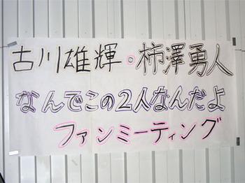 fanM_title_DSCN8398.jpg